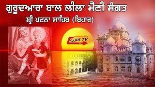 Documentary | Gurdwara Bal Leela Sahib | Sri Patna Sahib Bihar | jot Tv Present