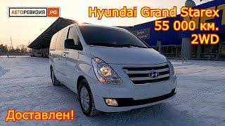 Авто из Кореи - Hyundai Grand Starex, 2017 год, 55 000 км., 2WD - доставлен!