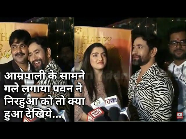 पवन सिंह की बर्थडे पार्टी 2021 Funny Interview Pawan Singh, Dinesh Lal Yadav NIRHUA, Amrapali Dubey