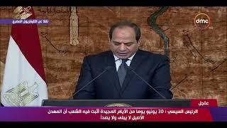 كلمة الرئيس عبد الفتاح السيسي للأمة المصرية بمناسبة الذكرى الخامسة لثورة 30 يونيو - 8 الصبح