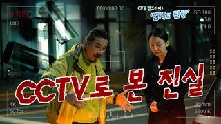 대검찰청 웹드라마 [검사의 탄생 EP2 - CCTV로 …