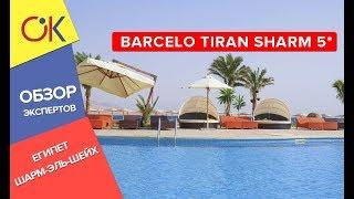 Barcelo Tiran Sharm 5* Египет-обзор отеля, пляжа 2019