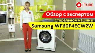 Видеообзор узкой стиральной машины Samsung WF60F4ECW2W с экспертом М.Видео