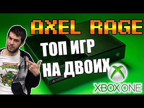 Xbox One подборка топ игр на двоих