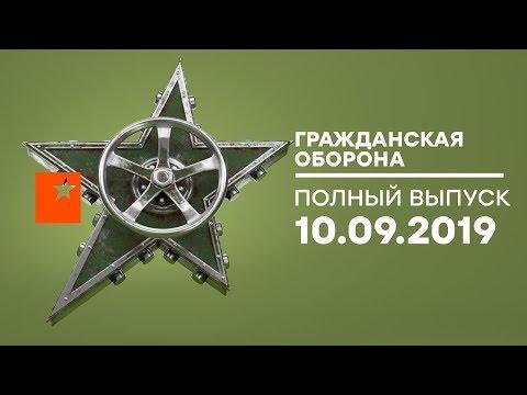 Гражданская оборона – выпуск от 10.09.2019