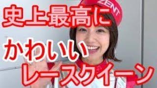 【おすすめ動画】 グラビアアイドルとレースクイーンが白熱バトル!! 志...