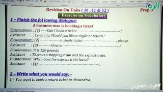 المراجعة النهائية في اللغة الانجليزية للصف الثالث الإعدادي- جزء 1- ترم ثاني 2018