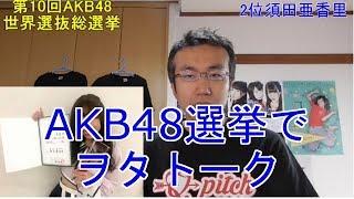 『ハヤケンの今夜は一人でヲタトーク』では、ハヤケンが第10回AKB48世界...