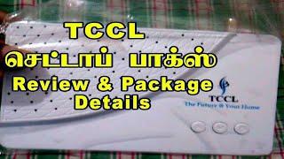 TCCL Set top Box Review& Package Plan Details - Tamil | Arasu Digital Settop Box Alternative