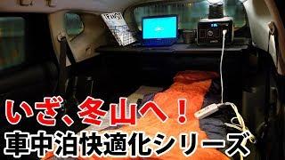 【車中泊快適化】冬山仕様!大容量バッテリーで電気毛布で寝る!【エクストレイル x-trail T32】