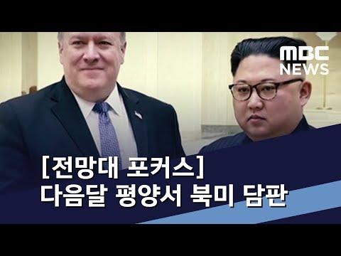 [전망대 포커스] 다음달 평양서 북미 담판 / MBC 통일전망대 (2018년 9월 29일)