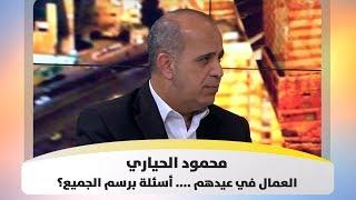 محمود الحياري - العمال في عيدهم .... أسئلة برسم الجميع؟