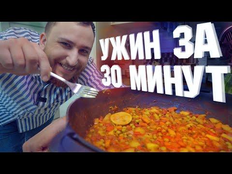 Ужин за 30 минут -  могут приготовить все!