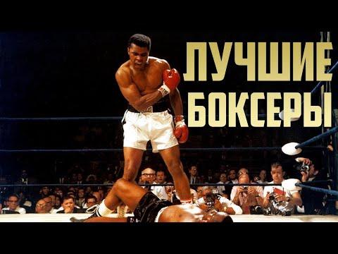 ТОП-10 ЛУЧШИХ БОКСЁРОВ МИРА/ЛУЧШИЕ БОКСЁРЫ ЗА ВСЮ ИСТОРИЮ