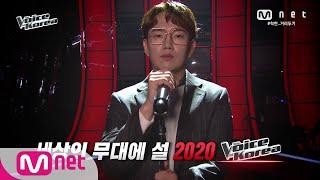 [1회] 보컬 맛집 '보코 2020' 슈퍼 보이스를 찾…
