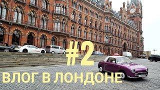 Влог в Лондоне № 2: Кафе Bills. Шерлок Холмс и Гарри Поттер. Флагманский Victorias Secret.