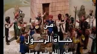قصص الأنبياء والمرسلين قصة سيدنا محمد عليه الصلاة والسلام  قصة الصلصال
