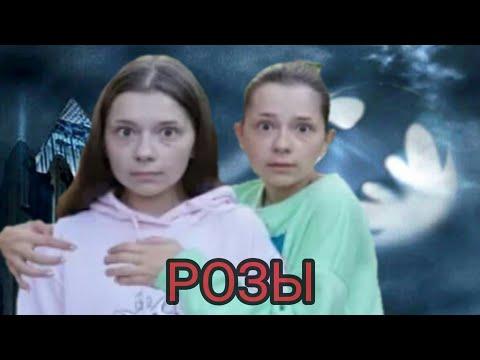Клип НЕПЕТА СТРАШИЛКИ под песню Розы!