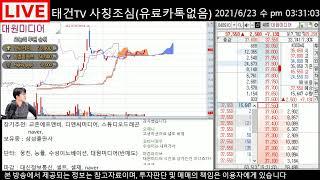 6.23 주식투자 실시간 무료방송_대신정보통신, 삼일기…