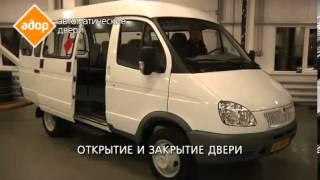 видео автоматическая дверь на микроавтобус