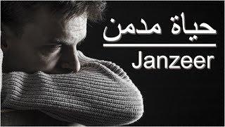 JaNzEeR - راب حزين - حياة مدمن