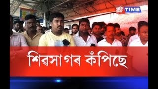 Sivasagar comes out in protest against Tinsukia-Rangia passenger train rape-murder incident