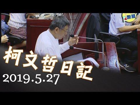 《柯文哲日記》2019.05.27│#跑腿新聞