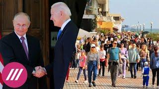Встретятся ли Путин и Байден? Что ждёт Сочи в нерабочую неделю. Арест главного наркобарона Колумбии