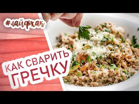 рецепт как сварить гречку