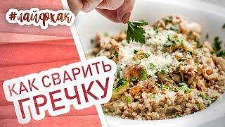 Как приготовить гречку вкусно и быстро? Рецепт рассыпчатой гречки
