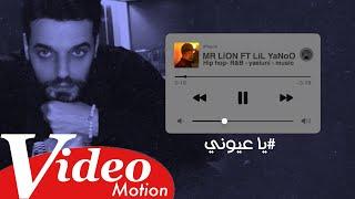 مستر ليون ft لليانو - ياعيوني  Mr.Lion - Yaeiuni ( motion video ) اعادة نشر