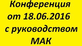 Конференция от 18.06.2016 с руководством МАК(, 2016-06-20T05:40:01.000Z)