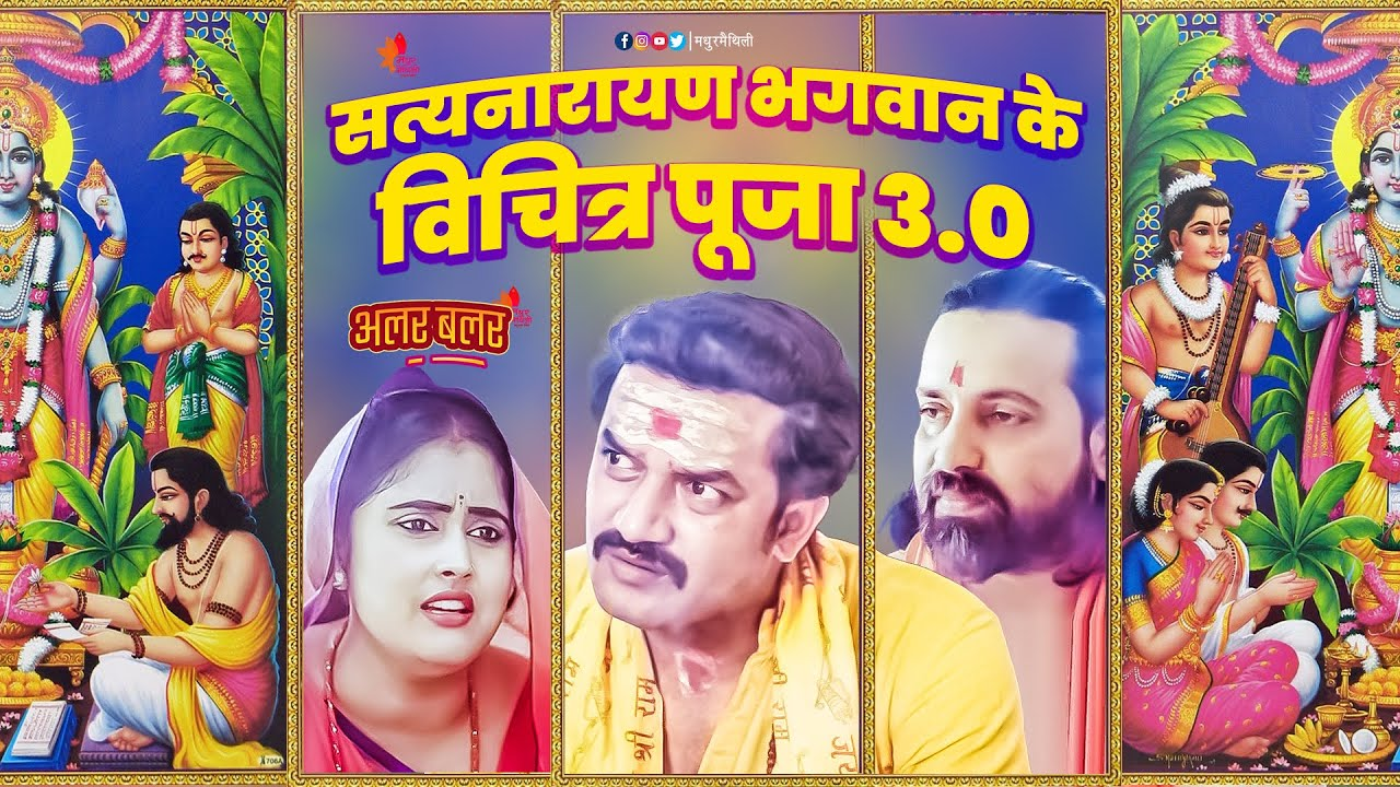 Download Alar Balar maithili comedy video सत्यनारायण भगवान के विचित्र पूजा 3.0   Ep13   Madhur Maithili