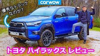 【詳細レビュー】新型 トヨタ ハイラックス