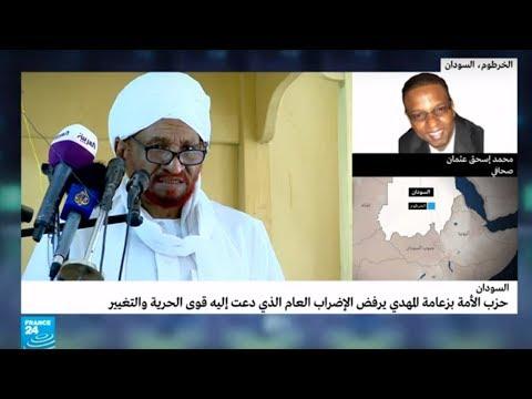 السودان: حزب الأمة بزعامة الصادق المهدي يعلن رفضه الإضراب العام  - نشر قبل 4 ساعة