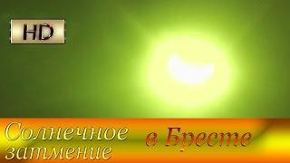 Солнечное ЗАТМЕНИЕ 20.03. 2015г  в Бресте
