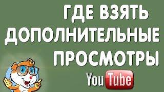 видео: Где Взять Дополнительные Просмотры Видео на Ютуб в 2020