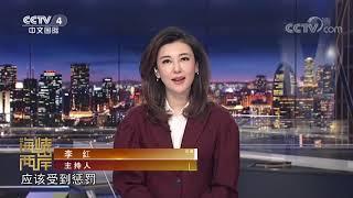 《海峡两岸》 20200424| CCTV中文国际