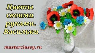 Foam flowers tutorial. Красивые Интерьерные цветы своими руками. Васильки из фоамирана: видео урок
