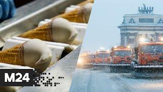 Коммунальные службы Москвы работают круглосуточно Коронавирус обнаружили в партии мороженого