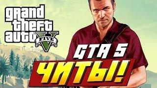 НОВЫЙ ТРЕЙНЕР, ЧИТ ДЛЯ GTA 5 ONLINE 1 39! НАКРУТКА ДЕНЕГ И ПРОКАЧКА В GTA 5! NEW #Cchheeaatt1