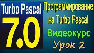 Турбо Паскаль. Функциональные клавиши. Урок 2