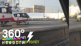 Смотреть видео Крупное ДТП на МКАД! За ранеными прилетел вертолёт онлайн