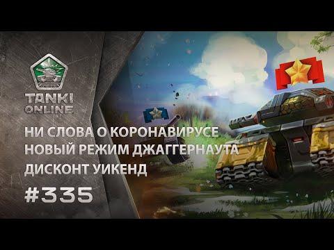 ТАНКИ ОНЛАЙН Видеоблог №335