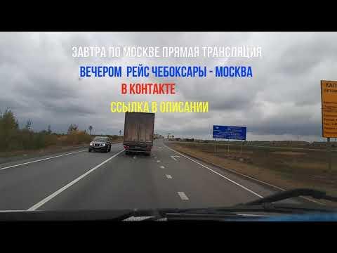 Поямой эфир Чебоксары - Москва