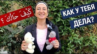 Как твои дела? Арабский язык, диалог 2.