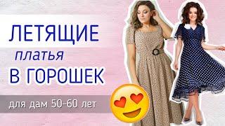 Шифоновые платья в горошек для женщин за 50 БЕЛОРУССКИЙ ТРИКОТАЖ Коллекция ЛЕТО 2020