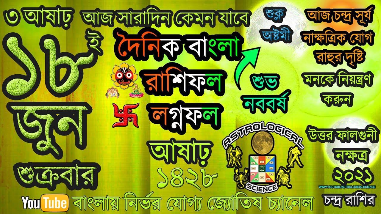 আজকের রাশিফল বাংলা ১৮ জুন ২০২১ শুক্রবার Ajker Rashifal 18 June 2021 Dainik rashifal Bengali