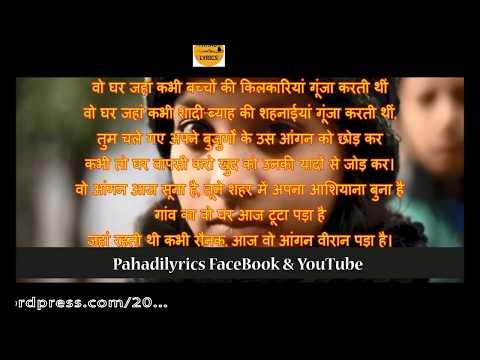 Phulari || Episode 1 || Narendra Singh Negi || pahadilyrics