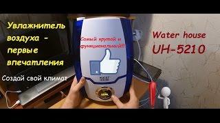 Увлажнитель воздуха Water house UH 5210. Крутая штука!!!(, 2016-10-31T20:53:56.000Z)